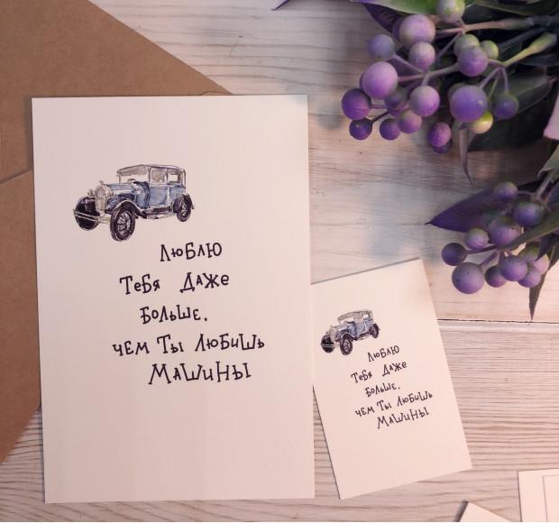Мини открытка акварельная Люблю тебя даже больше, чем ты любишь машины