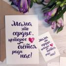 Мини открытка акварельная Мама - это сердце