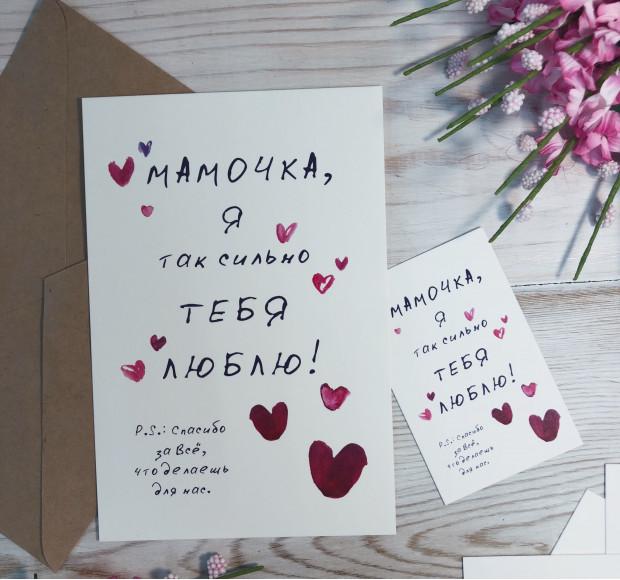 Мини открытка акварельная Мамочка, я так сильно тебя люблю