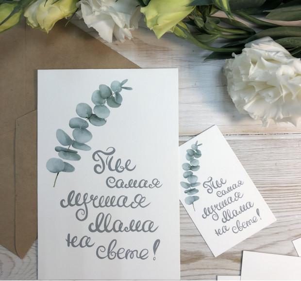 Мини открытка акварельная с листочком Ты самая лучшая мама на свете