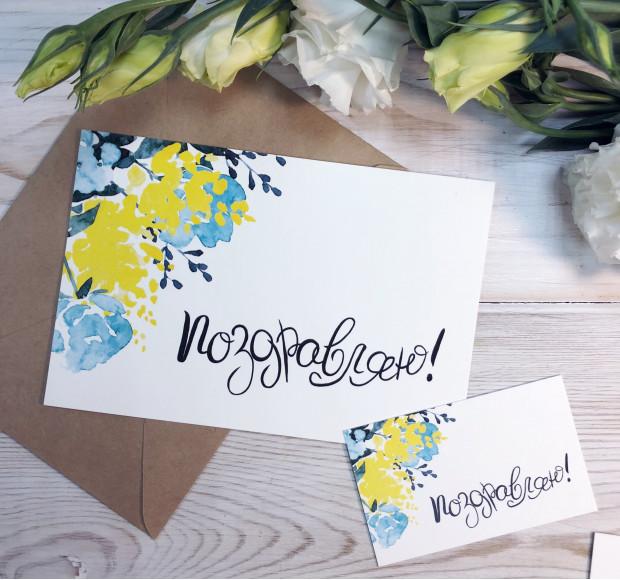 Мини открытка акварельная в листьях Поздравляю