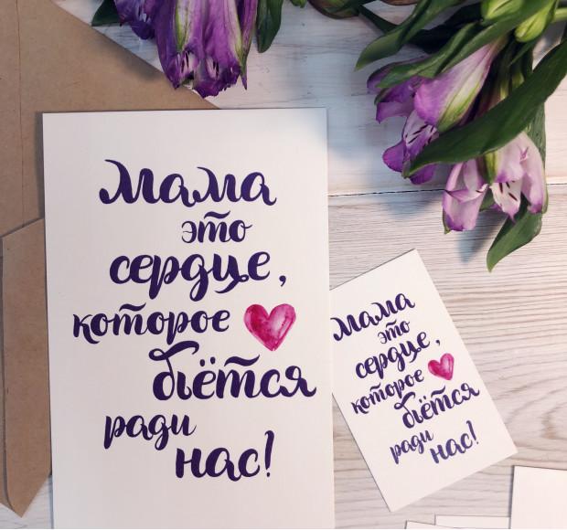Открытка акварельная Мама - это сердце