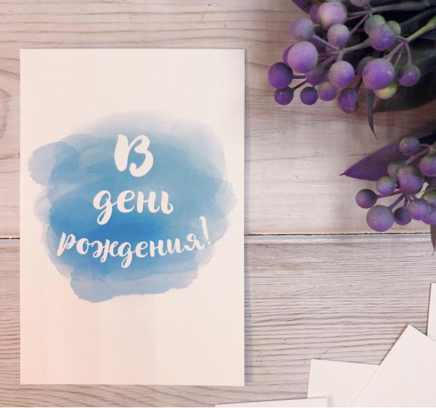 Открытка акварельная В день рождения