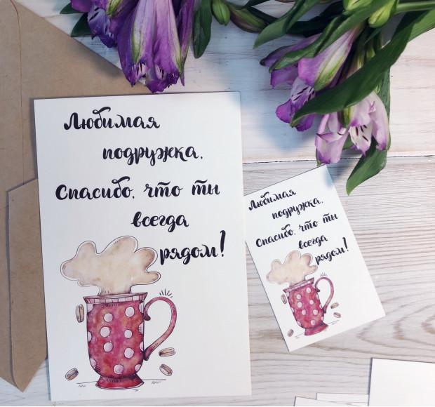Мини открытка акварельная Любимой подружке